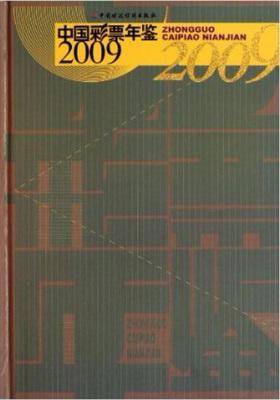 中国彩票年鉴.2009(仅适用PC阅读)