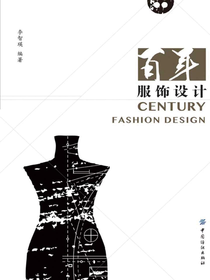 百年服饰设计