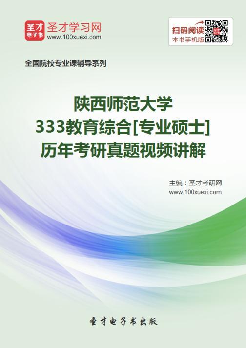 陕西师范大学333教育综合[专业硕士]历年考研真题视频讲解