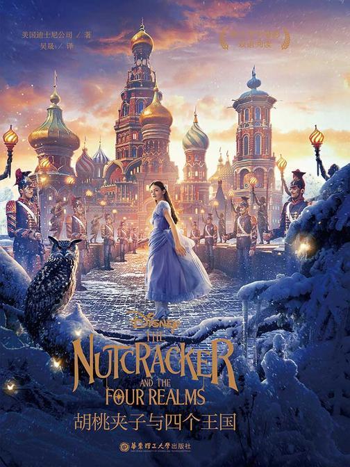 迪士尼大电影双语阅读.胡桃夹子与四个王国 The Nutcracker and the Four Realms