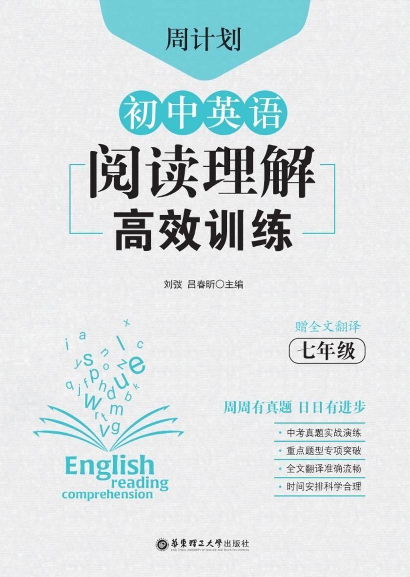 周计划:初中英语阅读理解高效训练(七年级)