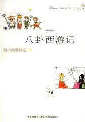 八卦西游记(仅适用PC阅读)
