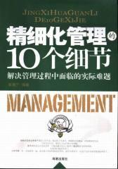 精细化管理的10个细节
