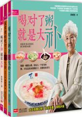 """""""公众老妈""""孙树侠讲吃饭的智慧(共3册)"""