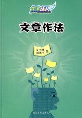 文章作法(畅销半个世纪的中学作文经典)
