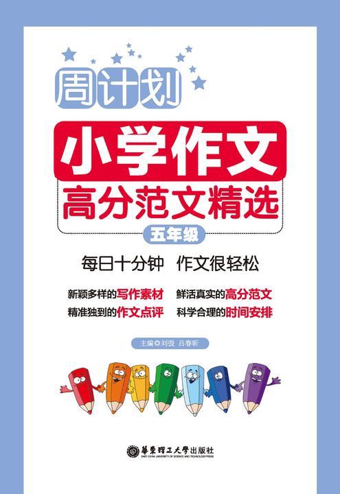 周计划:小学作文高分范文精选(五年级)