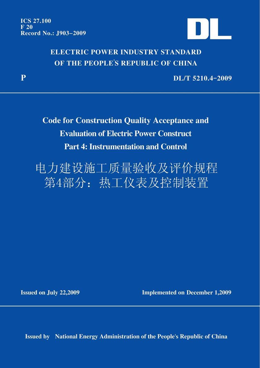 DL/T5210.4-2009电力建设施工质量验收及评价规程第4部分:热工仪表及控制装置(英文版)