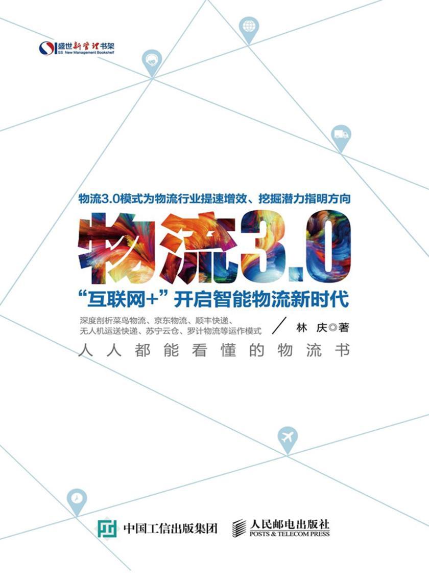 """物流3.0:""""互联网+""""开启智能物流新时代(盛世新管理书架)"""