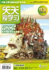 《天天爱学习》四年级作文刊 月刊 2011年第11期(电子杂志)(仅适用PC阅读)