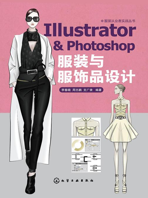 Illustrator&Photoshop服装与服饰品设计