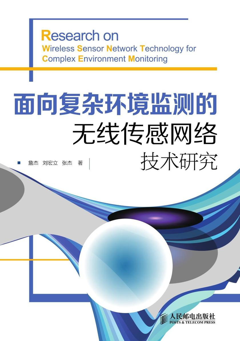 面向复杂环境监测的无线传感网络技术研究