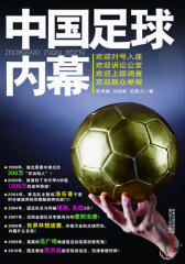中国足球内幕(试读本)