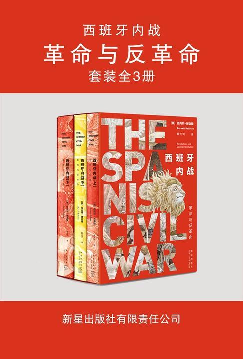 西班牙内战:革命与反革命(套装全3册)
