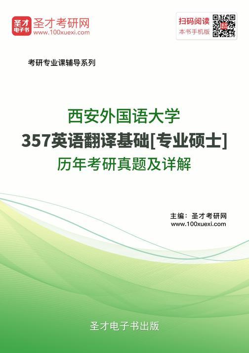 西安外国语大学357英语翻译基础[专业硕士]历年考研真题及详解