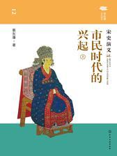 市民时代的兴起:宋史演义(上)