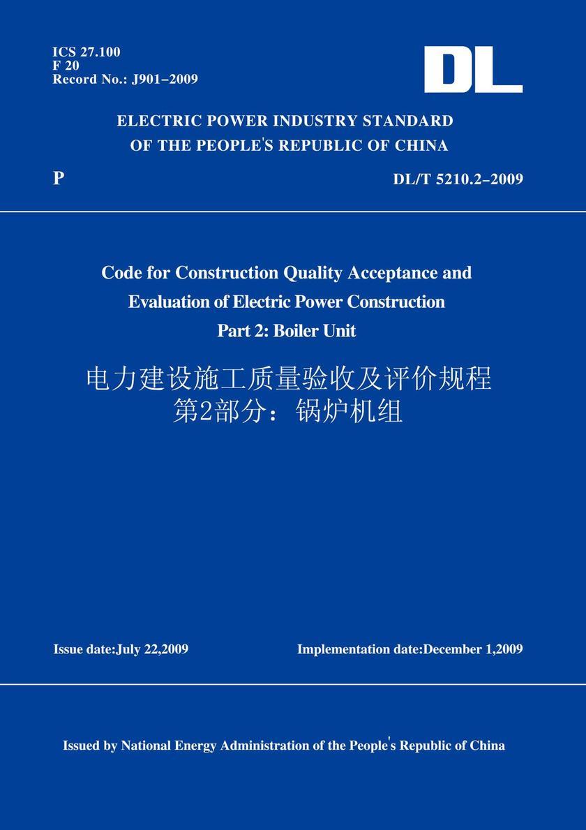 DL/T5210.2-2009电力建设施工质量验收及评价规程第2部分:锅炉机组(英文版)