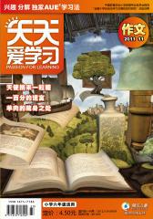 《天天爱学习》六年级作文刊 月刊 2011年第11期(电子杂志)(仅适用PC阅读)