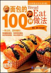 面包的100种做法