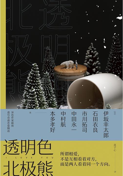 透明色北极熊(伊坂幸太郎、石田衣良、乙一等联手巨献,谱写奇妙爱情物语)