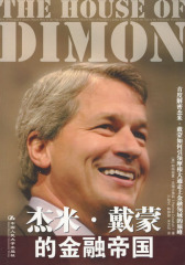 杰米·戴蒙的金融帝国(试读本)