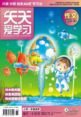 《天天爱学习》一年级作文刊 月刊 2011年第12期(电子杂志)(仅适用PC阅读)