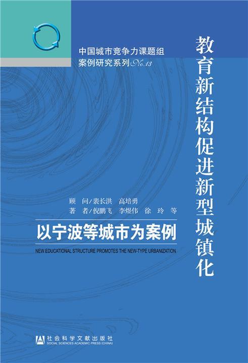 教育新结构促进新型城镇化:以宁波等城市为案例(中国城市竞争力课题组案例研究系列)