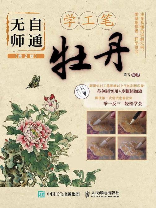 无师自通学工笔:牡丹(第2版)