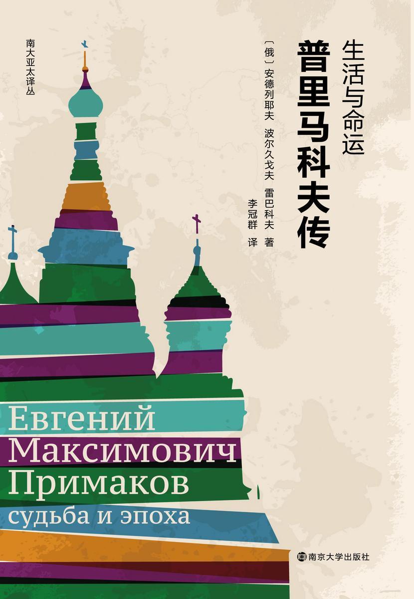 生活与命运:普里马科夫传