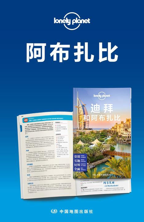 Lonely Planet孤独星球旅行指南:阿布扎比
