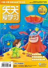 《天天爱学习》三年级作文刊 月刊 2011年第12期(电子杂志)(仅适用PC阅读)