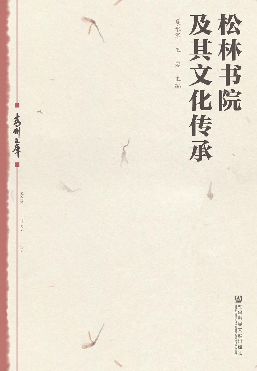松林书院及其文化传承(青州文库)
