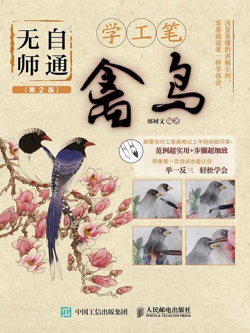 无师自通学工笔:禽鸟(第2版)