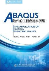 ABAQUS软件的工程应用实例集(仅适用PC阅读)