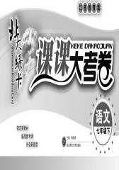 北大绿卡.课课大考卷.七年级语文下.江苏教育版(仅适用PC阅读)