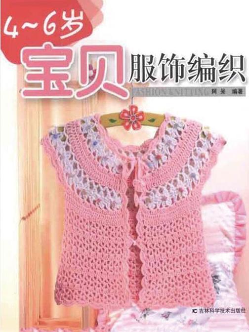 4-6岁宝贝服饰编织