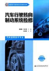 汽车行驶转向制动系统检修