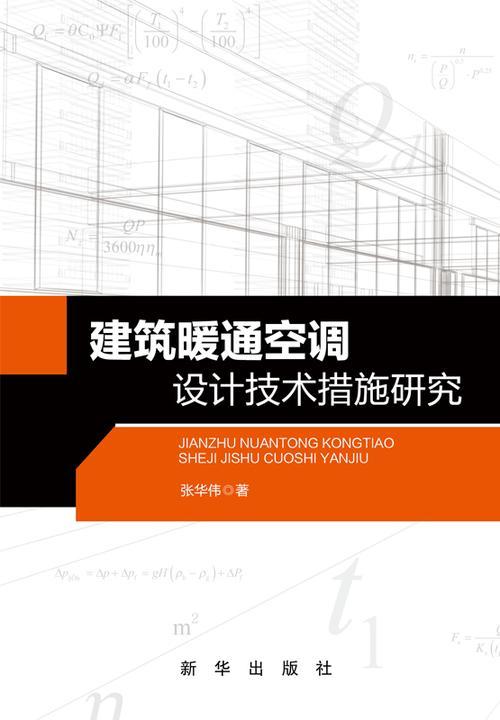 建筑暖通空调设计技术措施研究