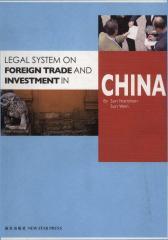 中国对外贸易与外商投资法律制度(仅适用PC阅读)