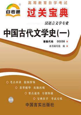 中国古代文学史(一)(仅适用PC阅读)