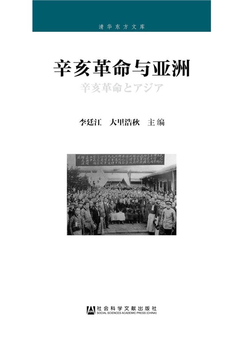 辛亥革命与亚洲(清华东方文库)