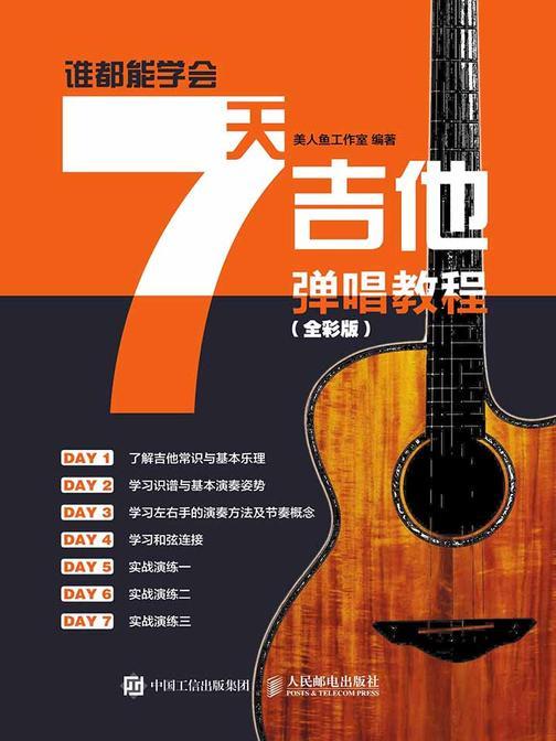 谁都能学会:7天吉他弹唱教程(全彩版)