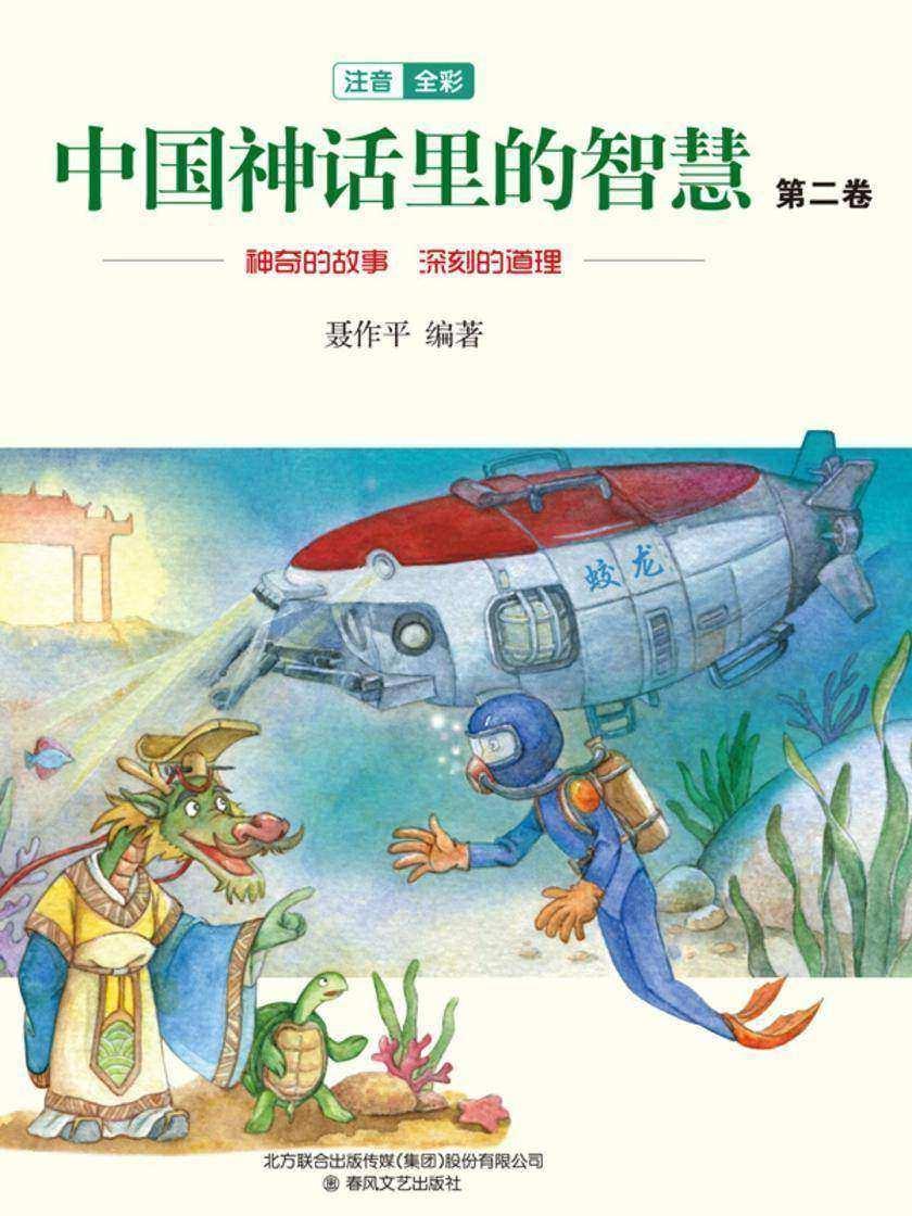 中国神话故事里的智慧:第二卷