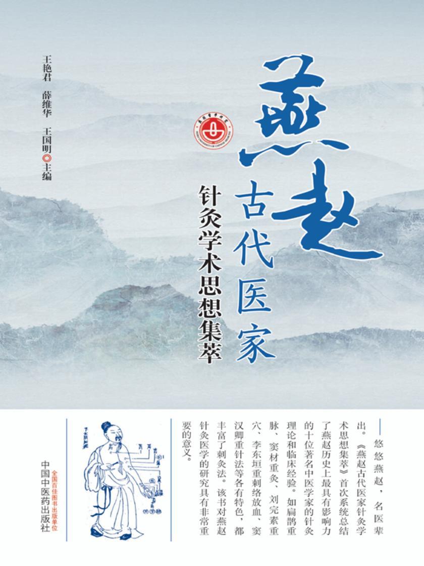 燕赵古代医家针灸学术思想集萃