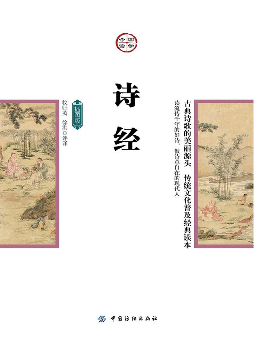 诗经(插图版)