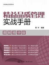 精益品质管理实战手册:图解精华版