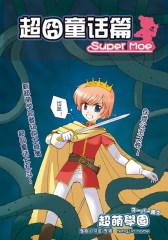 《Super Moe 超囧童话篇》(仅适用PC阅读)