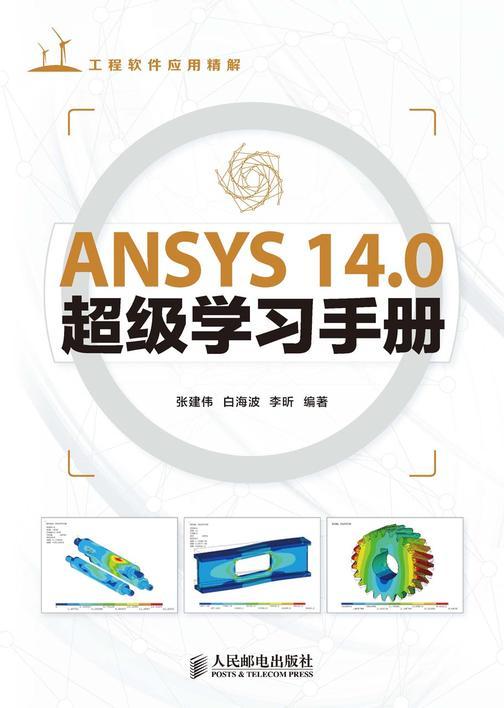 ANSYS 14.0超级学习手册