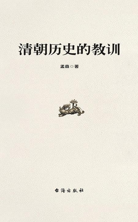 清朝历史的教训