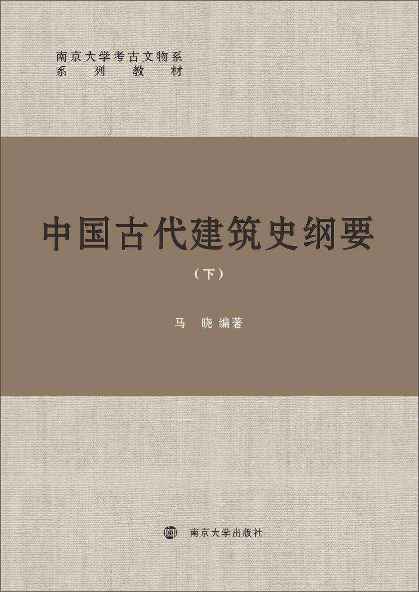 中国古代建筑史纲要(下)