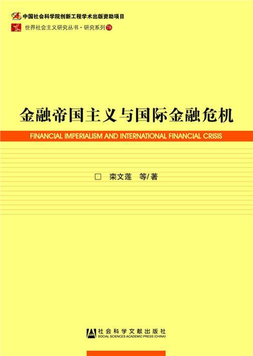 金融帝国主义与国际金融危机(世界社会主义研究丛书,研究系列)